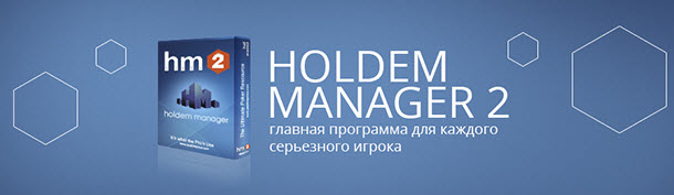 holdem manager 2 скачати
