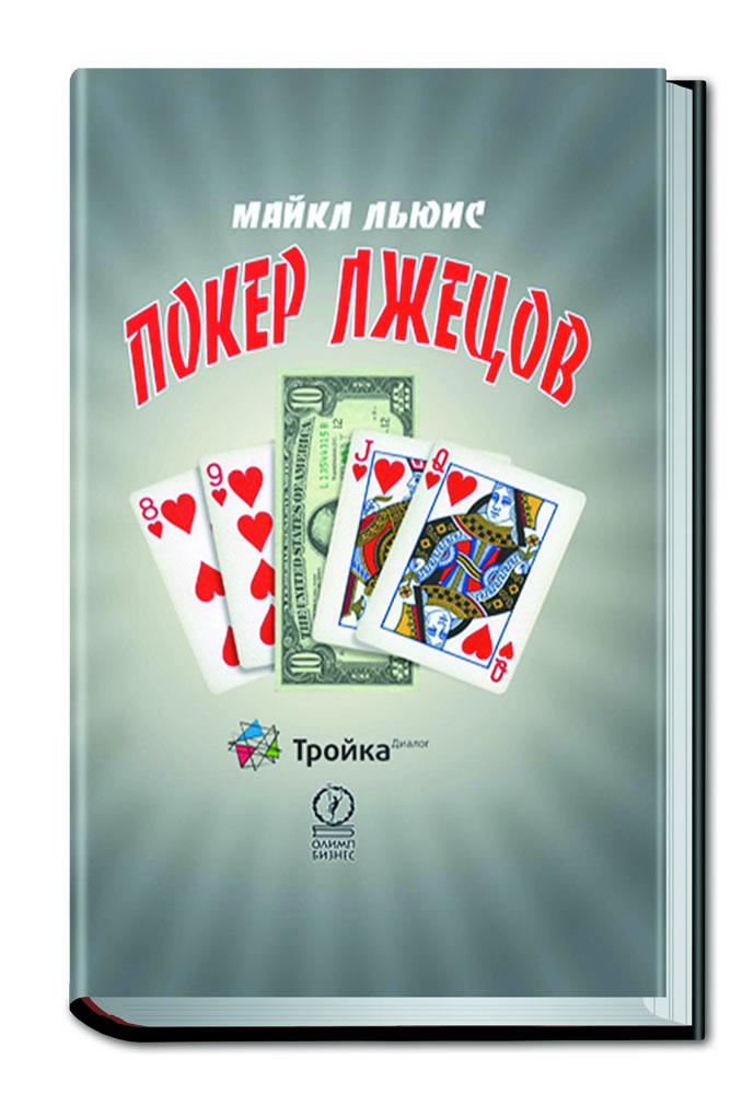 покер турнир книга онлайн