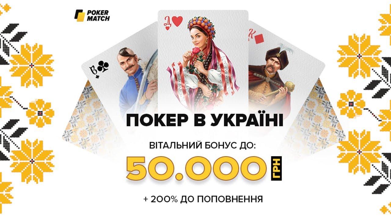 онлайн украина покер