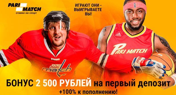пари матч бонус 2500 руб