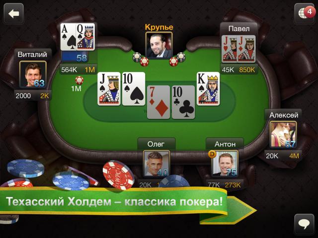 Популярные приложения покера в Одноклассниках