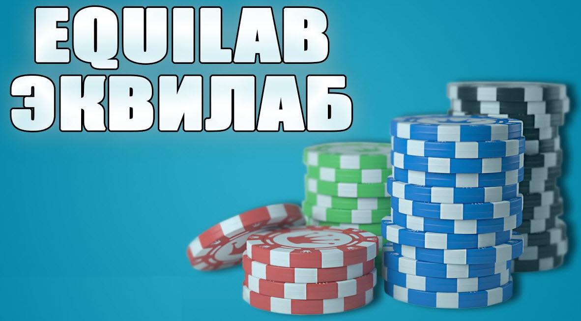 Тренировка игры в покер онлайн э казино