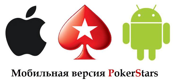 скачать Покер Старс мобильную версию с игрой на реальные деньги