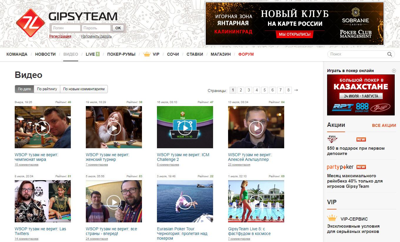 смотреть покер на gipsyteam.ru