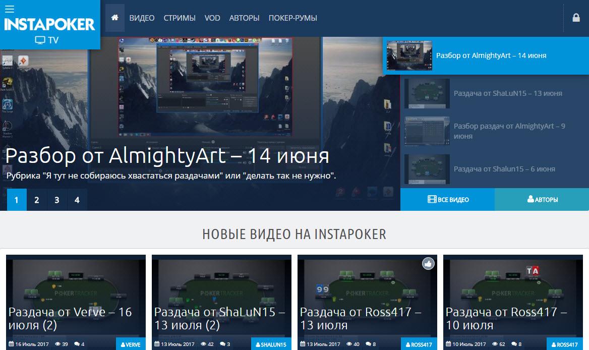 Канал покер смотреть онлайн на русском языке free online casino slot games