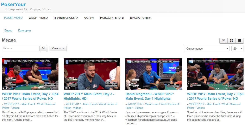 смотреть покер на pokeryour.ru