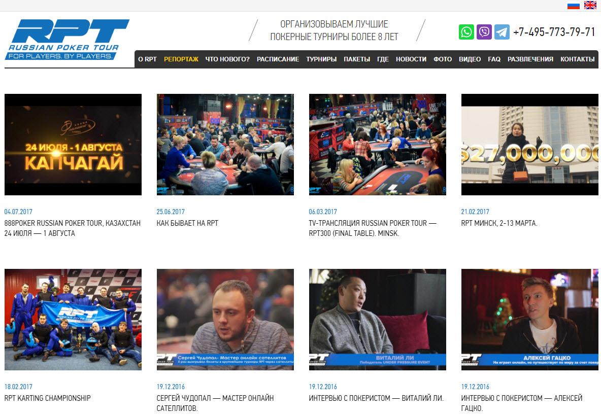 смотреть покер на russianpt.ru