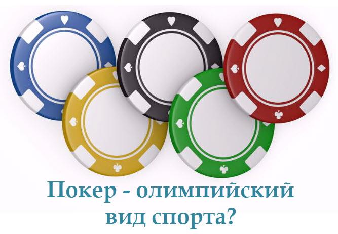 Суть спортивного покера